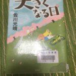 今週読んだ本(21)