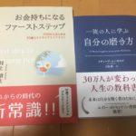 今週読んだ本(20)