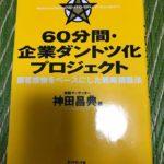 今週読んだ本(27)