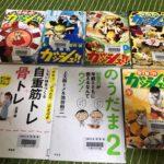 今週読んだ本(35)