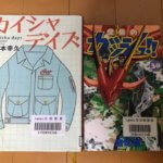 今週読んだ本(48)
