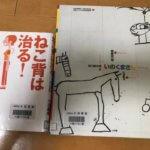 今週読んだ本(46)