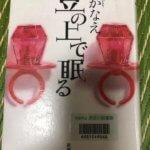 今週読んだ本(50)