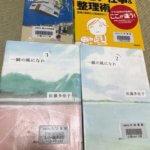 今週読んだ本(55)