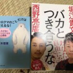 今週読んだ本(71)