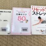 今週読んだ本(77)
