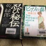 今週読んだ本(88)