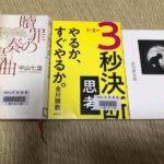 今週読んだ本(90)