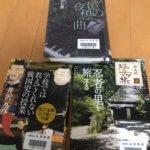 今週読んだ本(95)