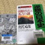今週読んだ本(99)