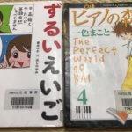 今週読んだ本(100)