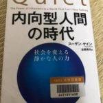 今週読んだ本(103)
