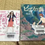 今週読んだ本(110)