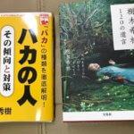 今週読んだ本(114)