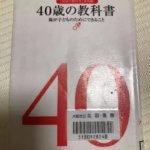 今週読んだ本(122)
