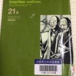 今週読んだ本(128)