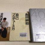 今週読んだ本(129)