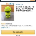 【Kindle 電子書籍】「テニスボールの積み方」を出版しました!