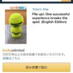 【Kindle 電子書籍】英語版「Pile up!」も出版しました!