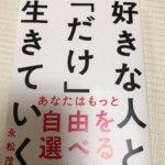 先週読んだ本(136)