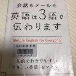 今週読んだ本(135)